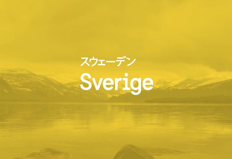 Global-brand-Sweden-01